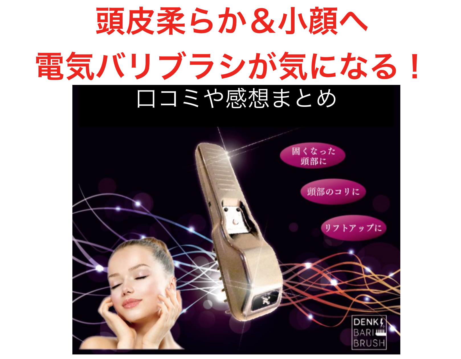 電気 針 ブラシ 【究極のおこもり美容】電気バリブラシ(DENKIBARI